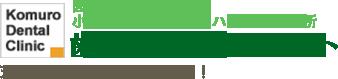 医療法人白亜会 小室歯科 近鉄あべのハルカス診療所 歯並び矯正専門サイト 天王寺駅・あべの橋駅すぐ!