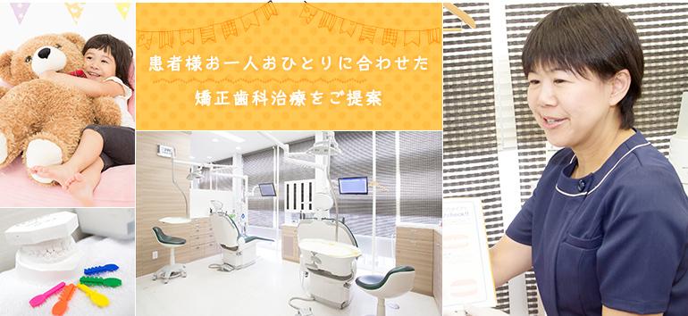 患者様お一人おひとりに合わせた矯正歯科治療をご提案