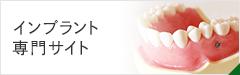 インプラント 専門サイト