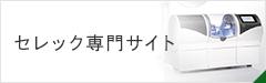 セレック専門サイト