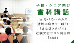 """""""歯科講話""""紹介 inあべのハルカス近鉄本店8F まなぼスタジオ"""