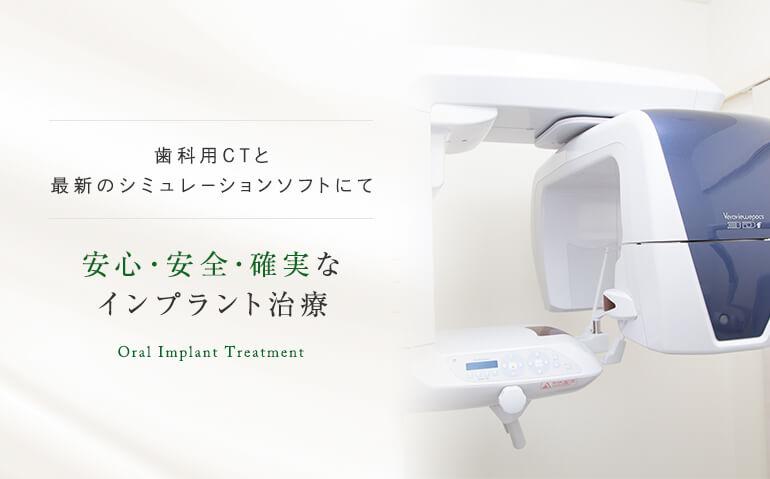歯科用CTと 最新のシュミレーションソフトにて 安心・安全・確実な インプラント治療 Oral Implant Treatment