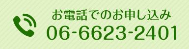 お電話でのお問い合わせ TEL.06-6623-2401