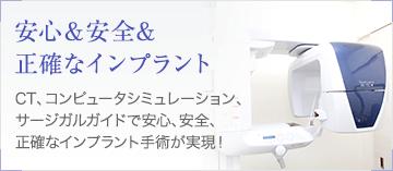 安心&安全& 正確なインプラント CT、コンピュータシミュレーション、サージガルガイドで安心、安全、 正確なインプラント手術が実現!
