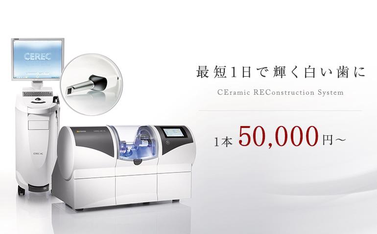 最短1日で輝く白い歯に CEramic REConstruction System 1本50,000円〜