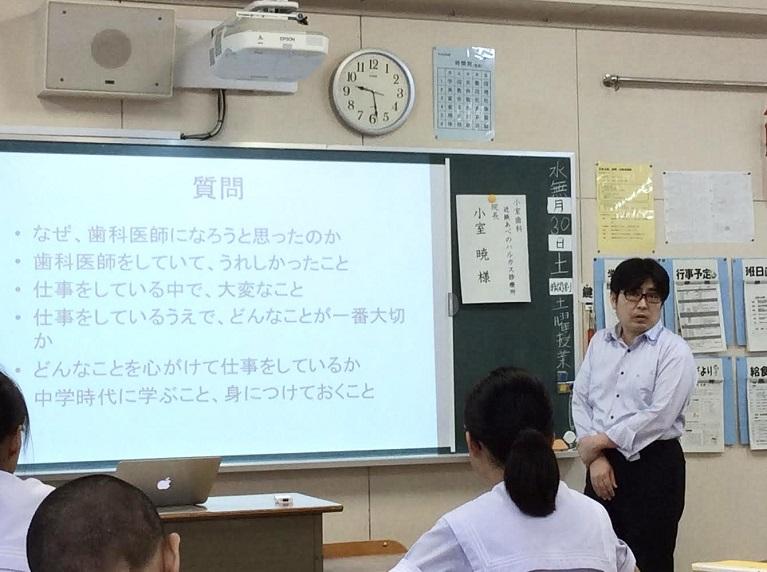 天王寺中学校での歯科講話