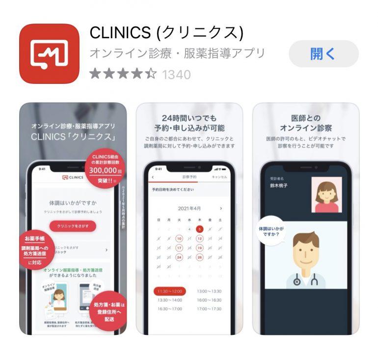 クリニクスのアプリのダウンロード