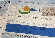 8月7日(土)あべのハルカスまなぼスタジオにて歯科講話を行います!