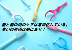 歯間ケアしてますか?虫歯から歯を守る6つのお約束