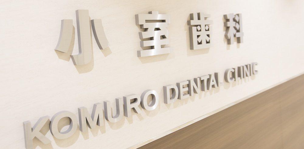 医療法人白亜会小室歯科近鉄あべのハルカス診療所