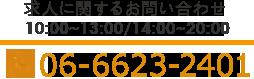 求人に関するお問い合わせ 10:00~13:00/14:00~20:00 TEL.06-6623-2401