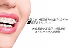 失敗しない矯正歯科を選ぶ時のポイント!天王寺で上手な矯正歯科を探すコツとは?