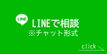 LINEで相談