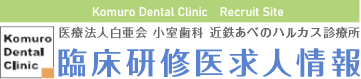 医療法人白亜会 小室歯科 近鉄あべのハルカス診療所 臨床研修医の求人情報