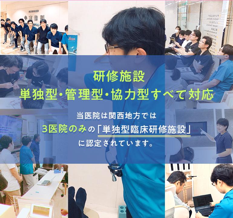 研修施設(単独型・管理型・協力型すべて対応)当医院は関西地方では3医院のみの「単独型臨床研修施設」に認定されています。