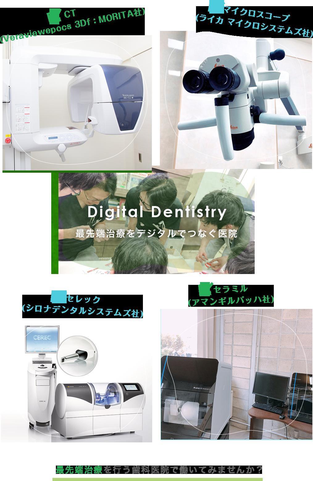 Digital Dentistry 小室歯科が求める人材 最先端治療をデジタルでつなぐ医院