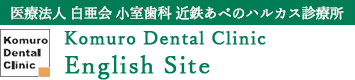 Komuro Dental Clinic English Site