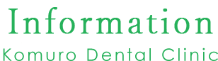 Information Komuro Dental Clinic