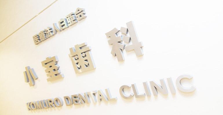 """『歯を守ることは、健康を守ること』歯科は、""""治療中心""""から""""予防中心""""へ変わります"""