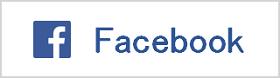 小室歯科のFacebookアカウント