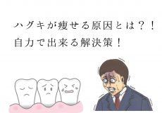 歯茎が痩せる原因とは?自力での解決策!