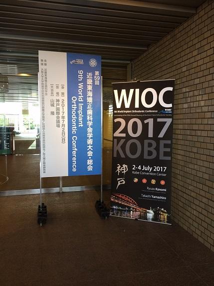 WIOC神戸と近畿東海矯正歯科学会大会に参加しました。